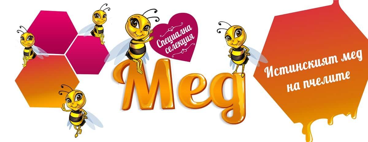 натурален мед Биора Истинският мед на пчелите