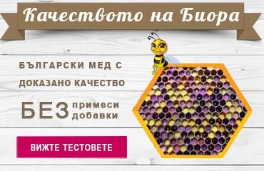 натурален мед биора