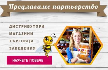 пчелен мед биора - магазини