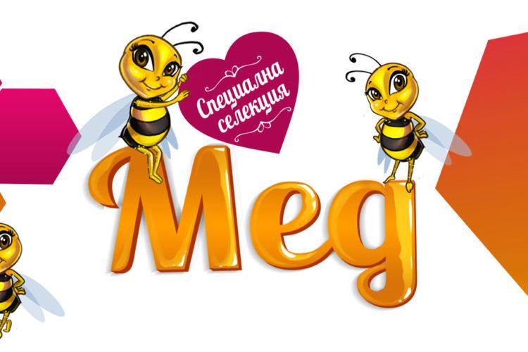пчелен мед специална селекция от Биора, Натурален-пчелен-мед-от-производител.-Био-пчелна-ферма-БИОРА.Билков-акация-липов-липа-кориандър, natural honey, bee farm Biora, Bulgaria, Bee gard Biora, honning, honig, Honigbienenfarm Biora, Bulgarien honig